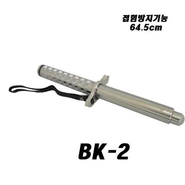 호신용삼단봉 BK2/호신용봉 호신용3단봉 방범호신용품 상품이미지