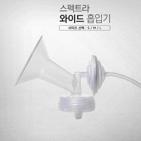 스펙트라 유축기 소모품 6종/흡입기 깔대기 S M L