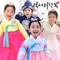 (프리미엄名品_아동한복-모음)여아/남아/돌한복/유아