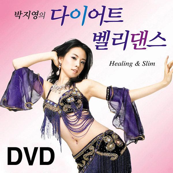 밸리댄스DVD (몸매교정다이어트) 박지영의 다이어트 밸리댄스/벨리댄스 (힐링슬림) - 부위별 다이어트 상품이미지