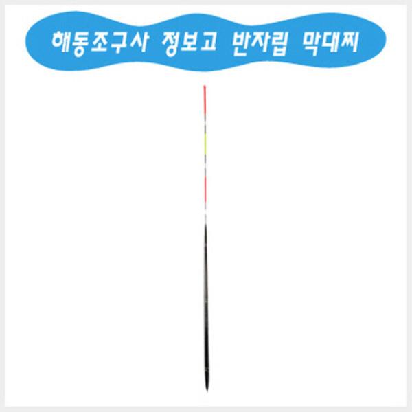 해동 정보고 반자립 막대찌 HF-516/K/에어크래프 상품이미지