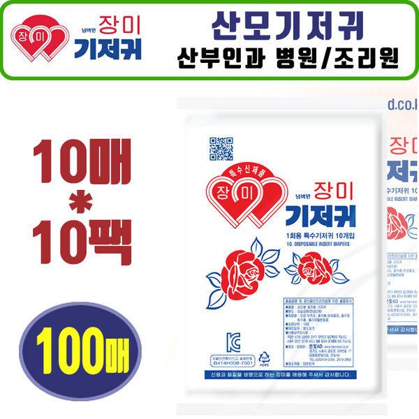 장미 산모기저귀 100p/ 출산 병원 조리원 산모용 상품이미지