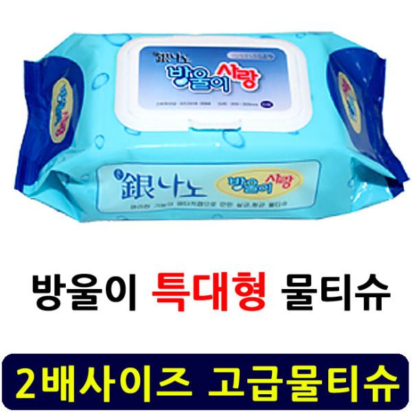 방울이 은나노 특대형 물티슈 60매/물휴지. 병원 간병 상품이미지