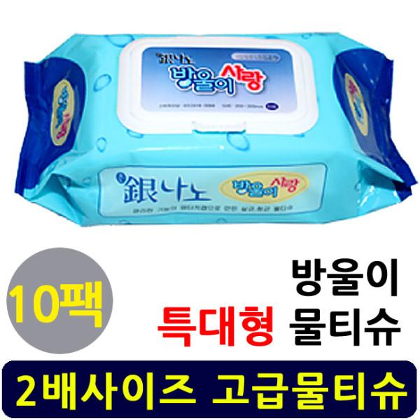 방울이 은나노 물티슈 10팩/ 특대형 물휴지.병원 간병 상품이미지
