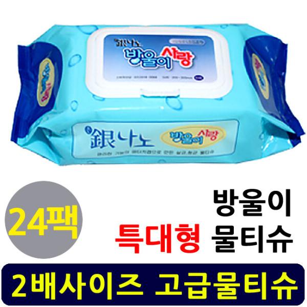 방울이 은나노 특대형 물티슈/24팩 1박스.병원 요양원 상품이미지