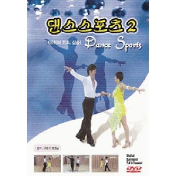 DVD  댄스 스포츠 1편/2편 세트 상품이미지