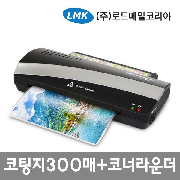 코팅기 TLH-245P 가정용 개인용 A4 둥글이+코팅지300매 상품이미지