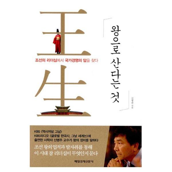 왕으로 산다는 것 (사은품) /매일경제신문사/무료배송/조선의 리더십에서 국가경영의 답을 찾다 상품이미지