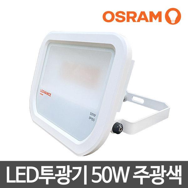 오스람 LED투광기 LED조명 간판투광기 LED사각투광기 상품이미지