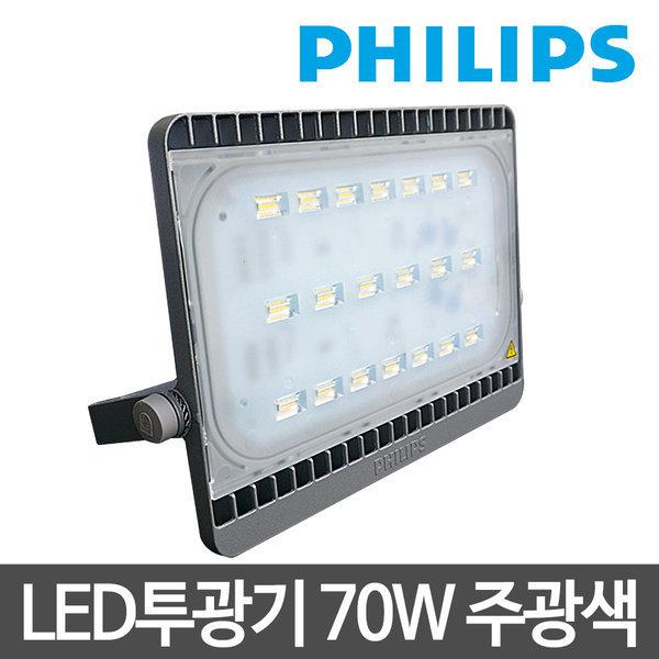 필립스LED사각투광기 완전방수 LED투광기 LED조명 상품이미지