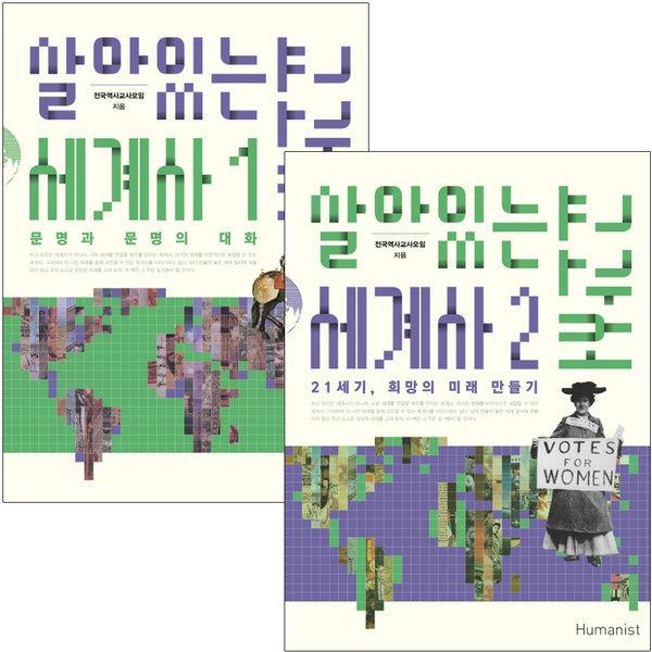 살아있는 세계사 교과서 1 ~2권 / 전2권+미니노트 상품이미지