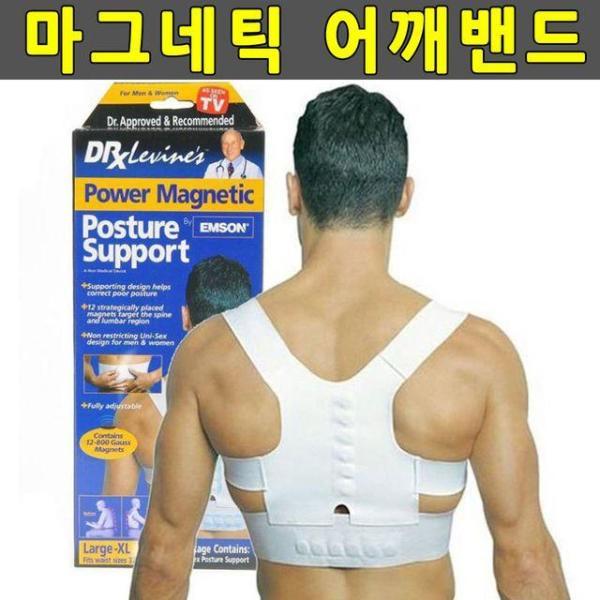 자세보정밴드 어깨보정벨트 몸매보정 바른자세 체형 상품이미지
