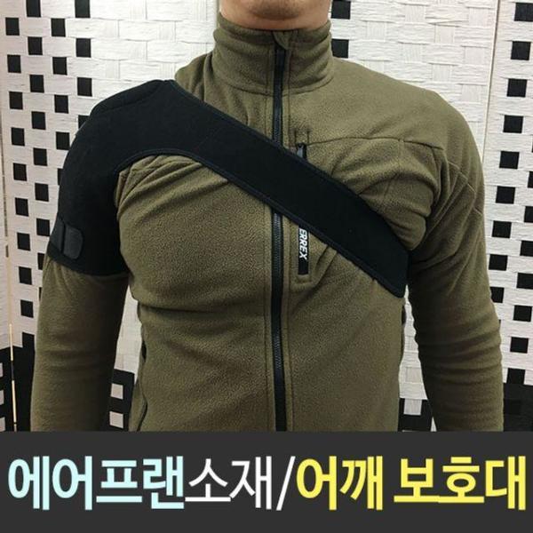 바른자세에 좋은 어깨보호대 에어프랜소재의 이중덧 상품이미지