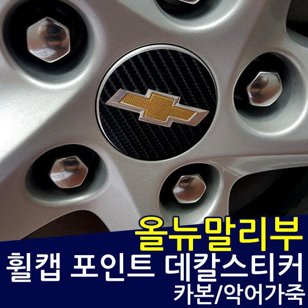 올뉴말리부 휠캡 포인트 데칼스티커 상품이미지