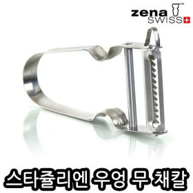 스타 쥴리엔 야채 무 당근 우엉 호박 채칼 제나 필러