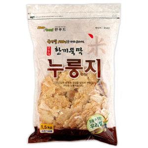 대용량1.5kg한끼뚝딱 누룽지 국산쌀 한국전통식품인증