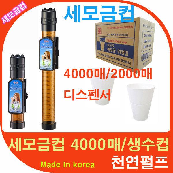 세모금컵4000매/2000매/두레박생수컵/정수기컵/물컵 상품이미지