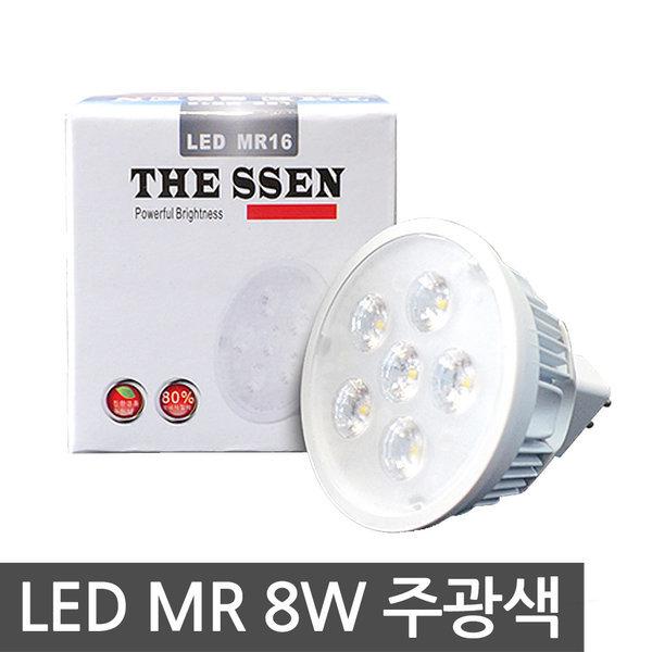 동성 LED MR16 LED할로겐 LED전구 LED램프 상품이미지