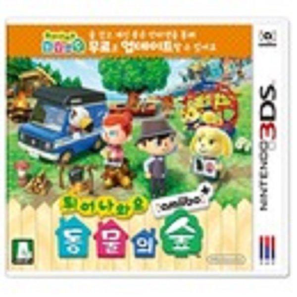 3DS 튀어나와요 동물의숲 아미보플러스 한글 새제품 상품이미지