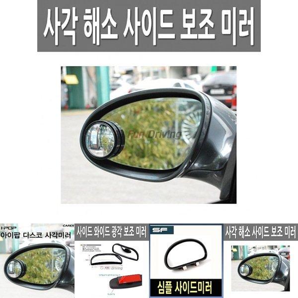 (2개묶음) 자동차 사이드보조미러 사각지대보조미러 상품이미지