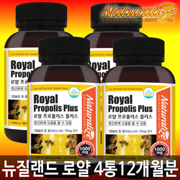 뉴질랜드 로얄 프로폴리스 영양제 9개월분 90캡슐 3병 상품이미지