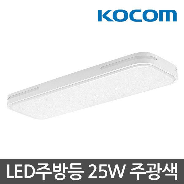코콤 루미 LED주방등 25W LED조명 LED등 상품이미지