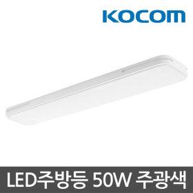 코콤 루미 LED주방등 50W LED조명 LED등
