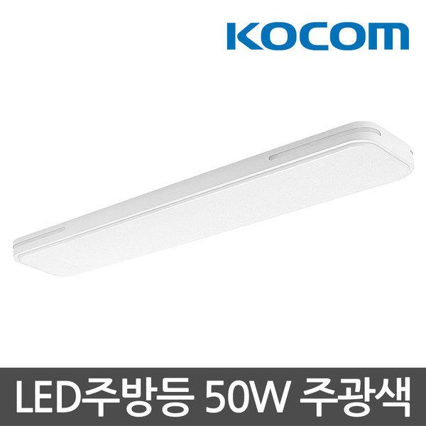 코콤 루미 LED주방등 50W LED조명 LED등 상품이미지