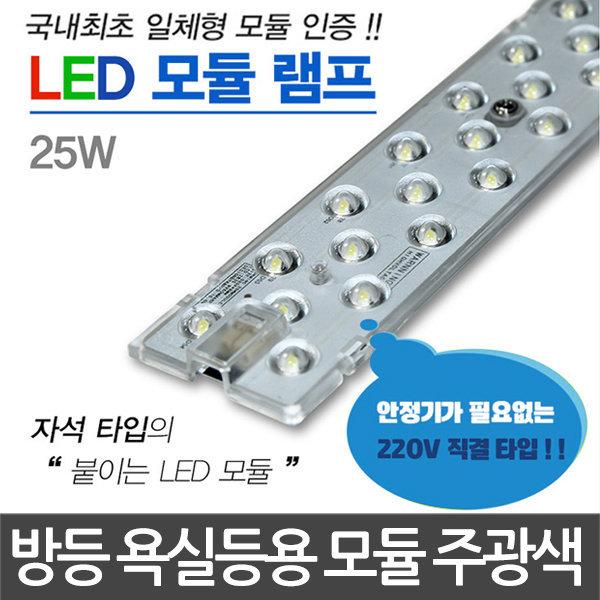LED모듈 25W LED기판 LED방등 LED거실등 LED주방등 상품이미지