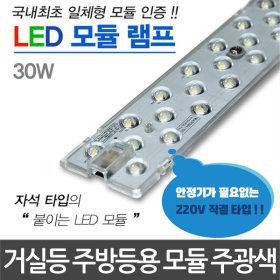 LED모듈 30W LED기판 LED방등 LED거실등 LED주방등