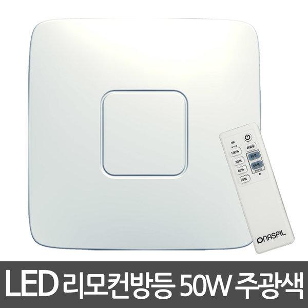 LED리모컨방등 50W LED방등 LED등 LED조명 상품이미지
