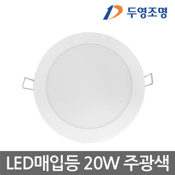 두영 LED 6인치 매입등(다운라이트) led조명 상품이미지