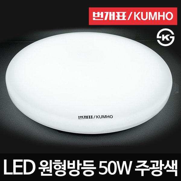 번개표 LED방등 원형 50W LED조명 LED등 아크릴등 상품이미지