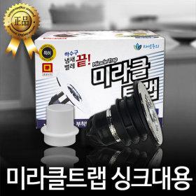 New 미라클트랩-세탁기싱크대용 하수구냄새차단트랩