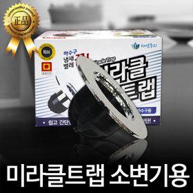 New미라클트랩-소변기용 하수구냄새차단트랩  크롬도금