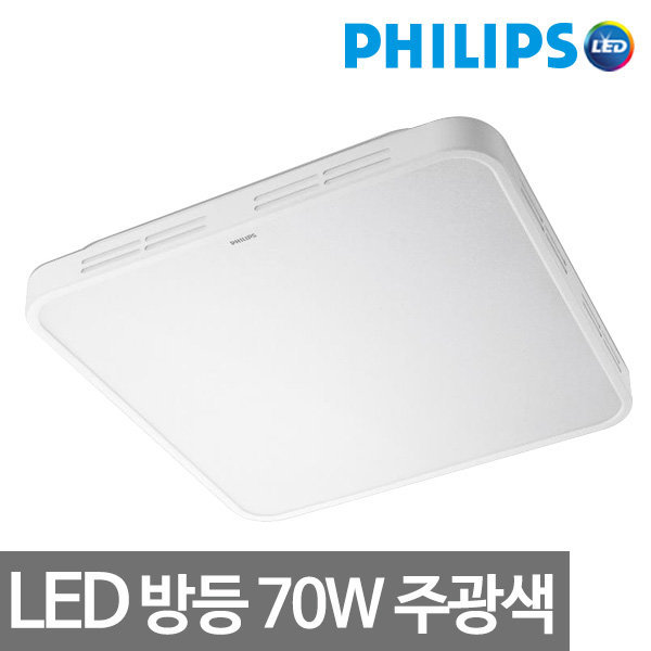 필립스 LED방등 70W LED조명 LED거실등 LED등 2년AS 상품이미지