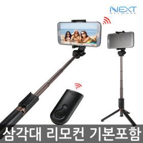 스마트폰 블루투스 삼각대 셀카봉 리모컨 기본포함