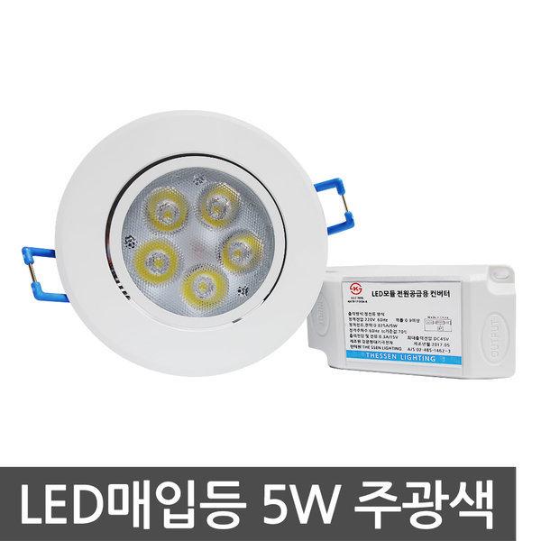 동성 LED 3인치 매입등 일체형 LED할로겐 매입등 상품이미지