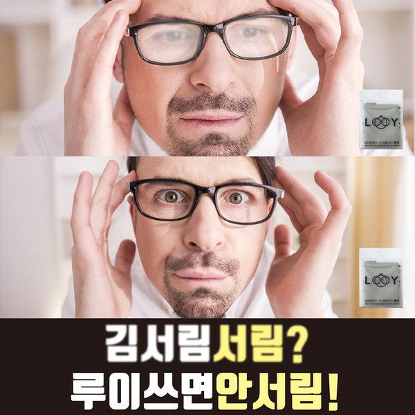 김서림 방지 안경 클리너 썬글라스 고글 서울대 개발 상품이미지