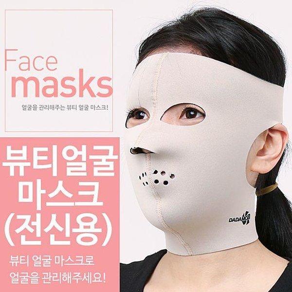 얼굴마스크 전신용(full mask) 맛사지 슬림사우나 상품이미지