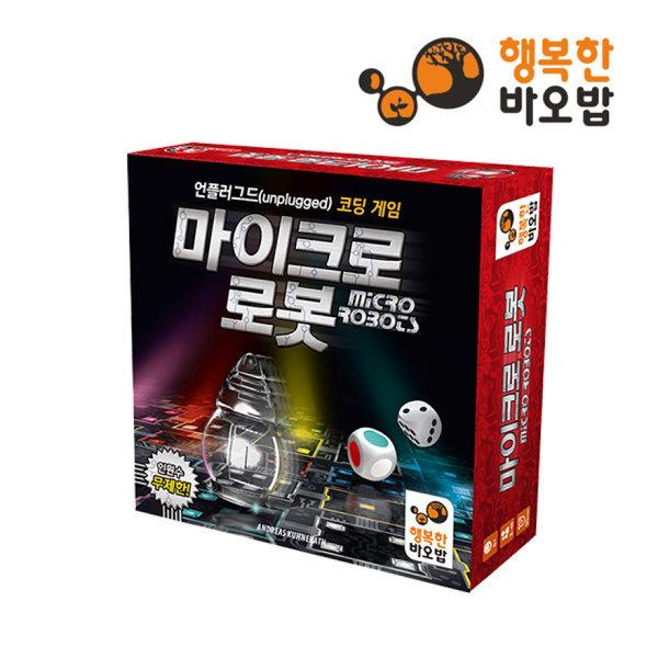 마이크로 로봇  보드게임/창의력게임/코딩게임/두뇌보드게임 / 행복한바오밥 상품이미지