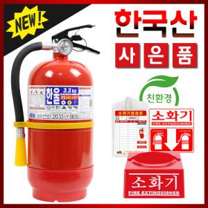 국산 3.3kg분말소화기/받침대포함/10월최신품/가정용