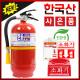 한국산 친환경 ABC분말소화기 3.3KG 가정용 +받침대