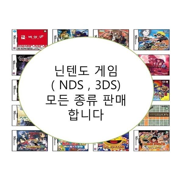 닌텐도ds/3ds 중고게임팩 칩모음 마리오 포켓몬등 5+1 상품이미지