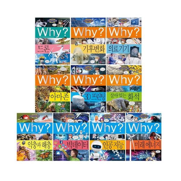 Why 와이 초등과학학습만화 시리즈 71~80권 세트(아동학습만화(도서)2권+노트3권) 상품이미지