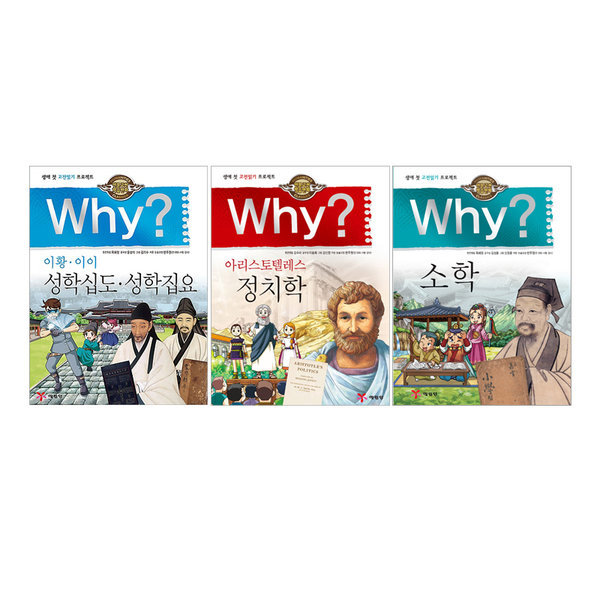Why 와이 인문고전 시리즈 3권세트(노트 증정)-명심보감/열하일기/삼국사기 상품이미지