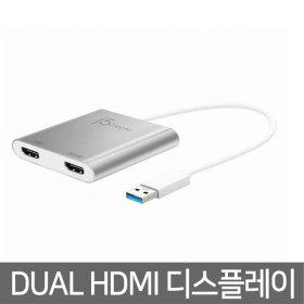 NEXT-JUA365 USB3.0 to Dual HDMI 디스플레이 어댑터