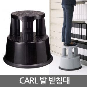 CARL 발받침대 GS-1/의자/사다리/2단 스툴/이동 바퀴