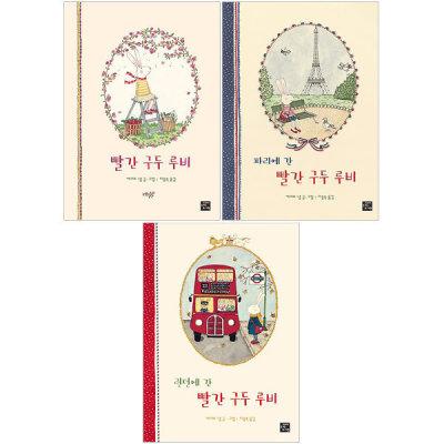 빨간 구두 루비 시리즈 1~3권 세트(노트 증정) : 빨간 구두 루비/파리에 간 /런던에 간 상품이미지