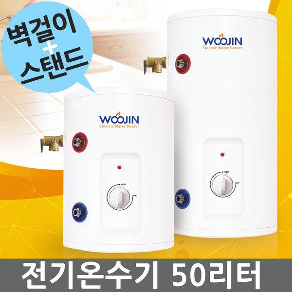 우진 벽걸이/스탠드 겸용  전기온수기 50리터 NWJ-50S 상품이미지